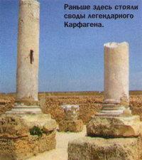 Рашьне здесь стояли своды легендарного Карфагена
