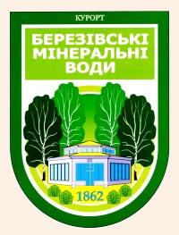 Курорт Березовские минеральные воды