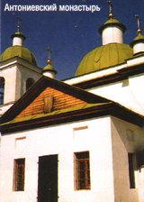 Антониевский монастырь