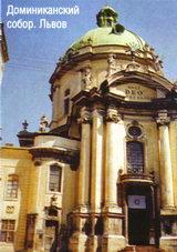 Доминиканский собор, Львов